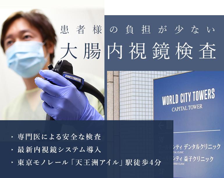 患者様の負担が少ない大腸内視鏡検査