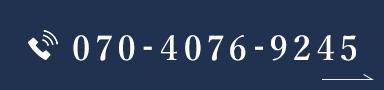 TEL:070-4076-9245