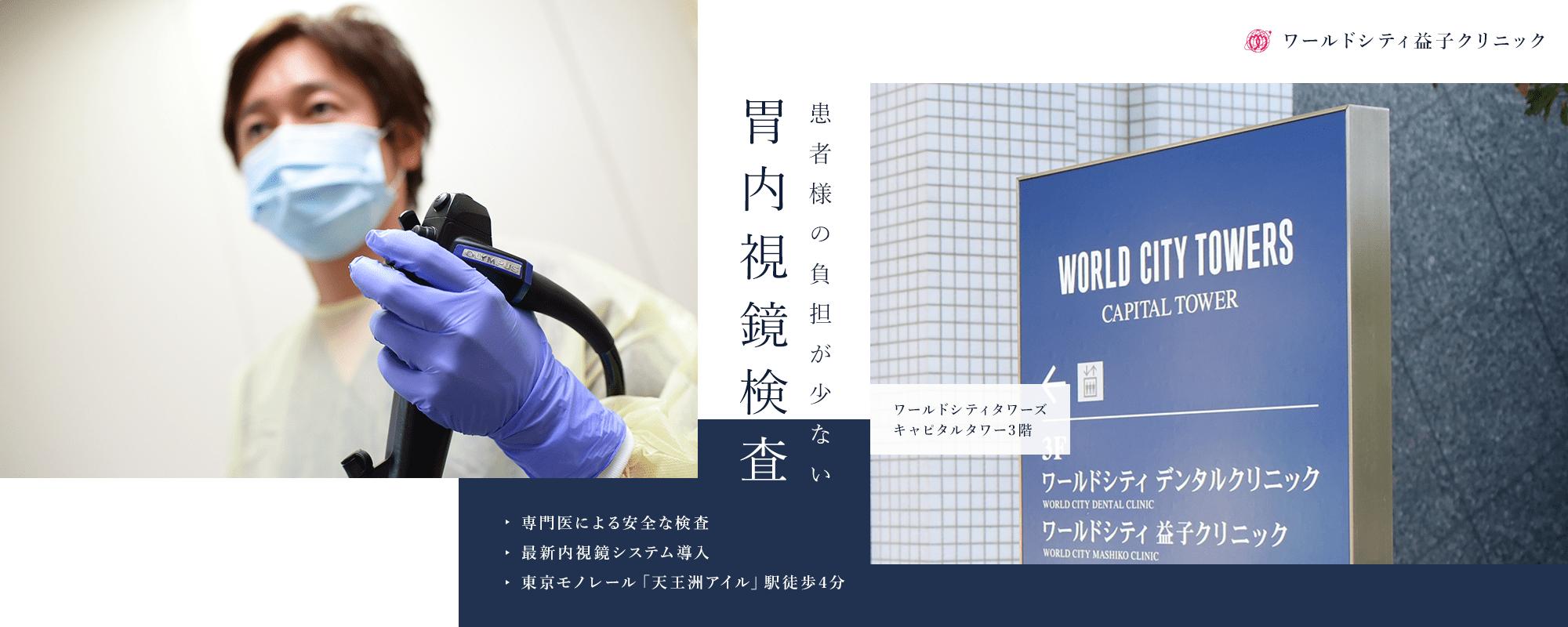 患者様の負担が少ない胃内視鏡検査