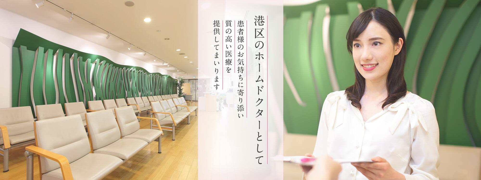 港区のホームドクターとして患者様のお気持ちに寄り添い質の高い医療を提供してまいります。