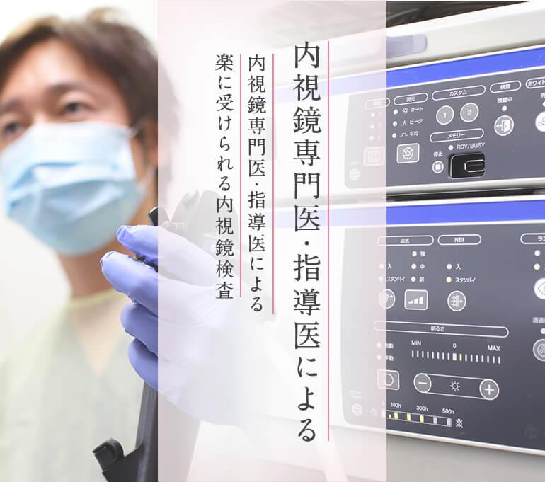 内視鏡専門医・指導医による痛みや苦しさを抑えて楽に受けられる内視鏡検査。