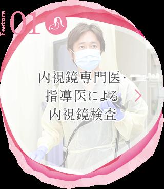 01 内視鏡専門医・指導医による内視鏡検査