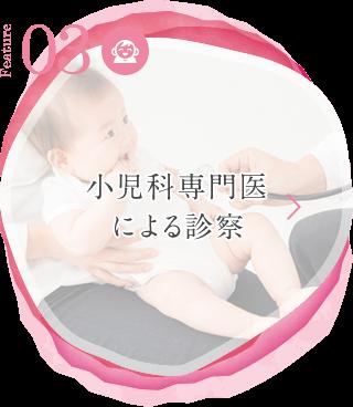 03 小児科専門医による診察