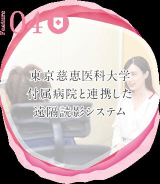 04 東京慈恵医科大学付属病院と連携した遠隔読影システム
